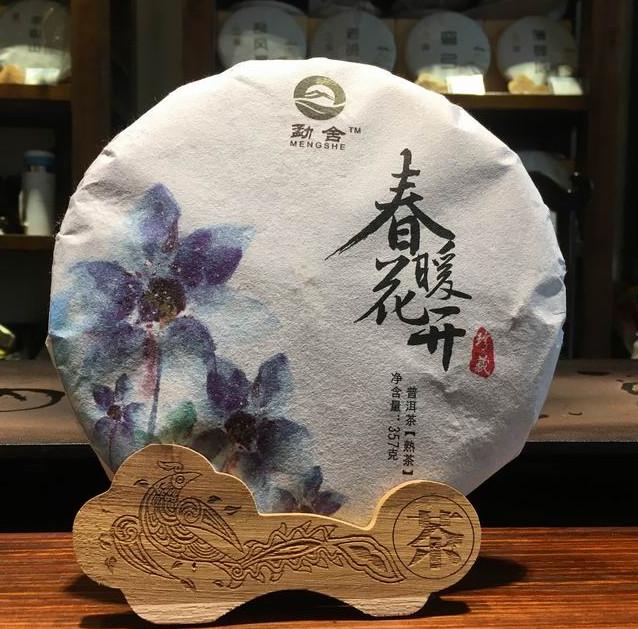 【勐舍普洱茶】熟普