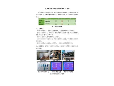 新城污水处理除磷剂|西安优惠的除磷剂批发