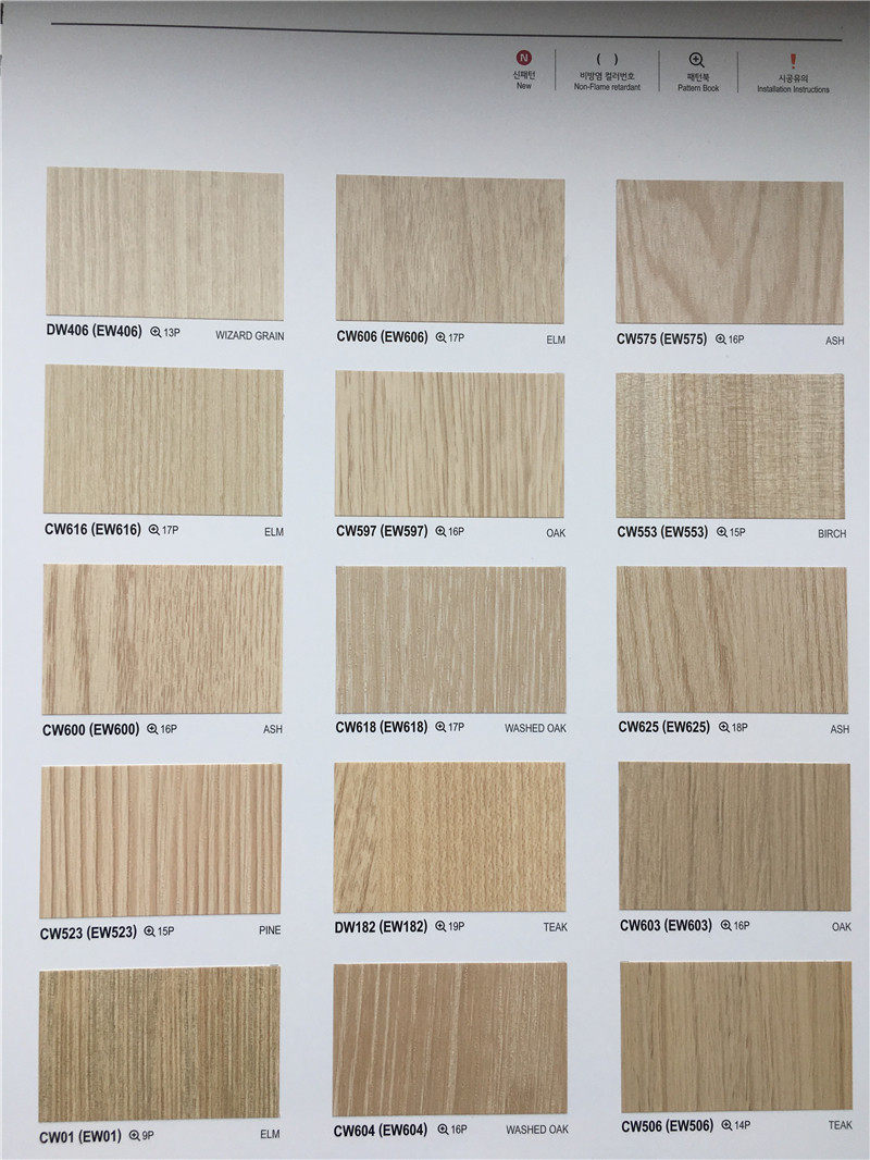 LGBENIF装饰膜韩国进口木纹贴膜B1级阻燃膜