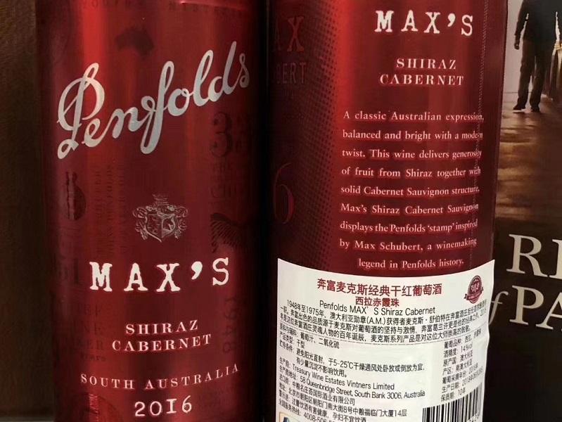 奔富麥克斯價格-鄭州有實力的奔富麥克斯經典干紅葡萄酒供應商