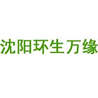 沈陽環生萬緣生物科技有限公司