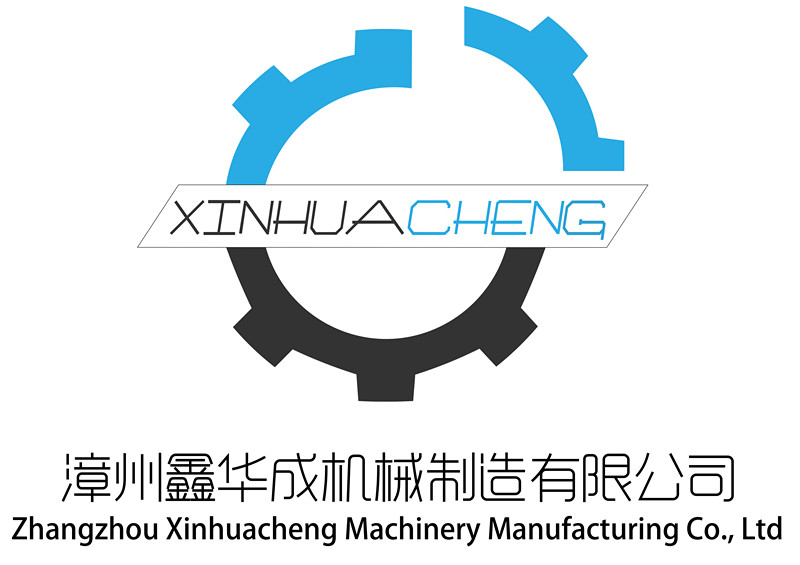 漳州鑫華成機械制造有限公司