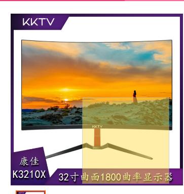 康佳KKTV K3210X 32寸曲面  顯示器