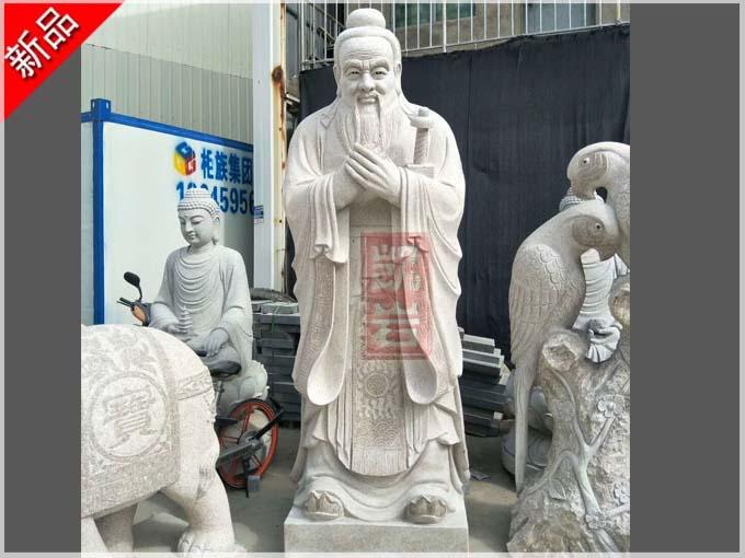大型石雕孔子 校園孔子雕塑 孔子石雕價格多少-凱巖石業