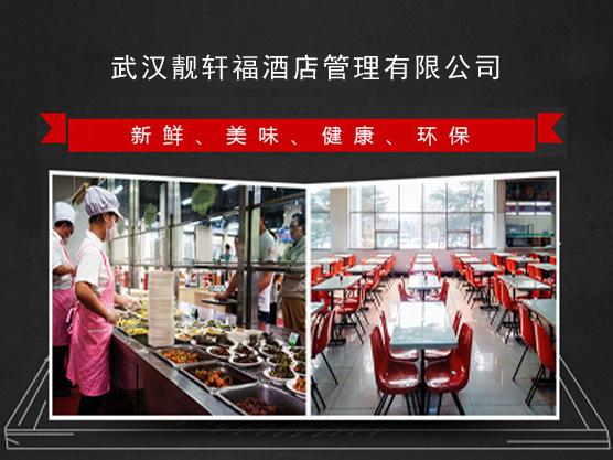 鄂州食堂服务-通城学校食堂服务-咸安学校食堂服务