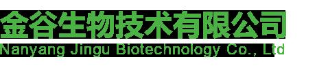 南陽市金谷生物技術有限公司