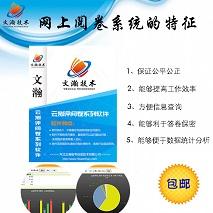 改卷软件,扫描阅卷系统,网阅卷系统