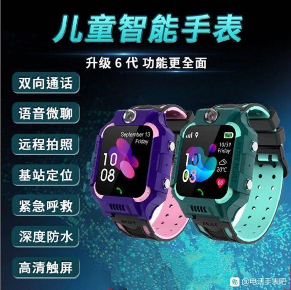 湘潭儿童电话手表-展鹄科技直销品质可靠的儿童电话手表