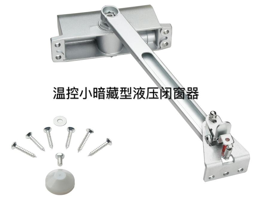 自感应闭窗器-电动闭窗器价格-专业闭窗器厂家