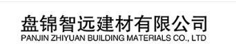 盤錦智遠建材有限公司