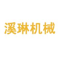 沈陽溪琳機械制造有限公司
