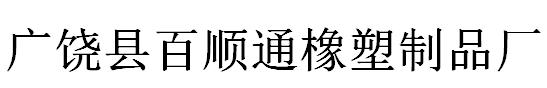 广饶县百顺通橡塑制品厂