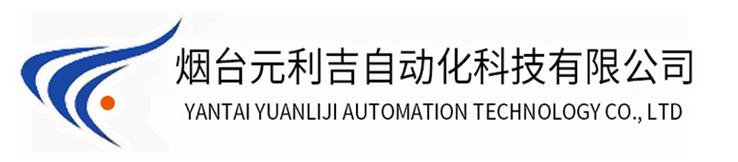 煙臺元利吉自動化科技有限公司