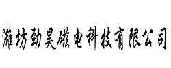 潍坊劲昊磁电科技有限公司