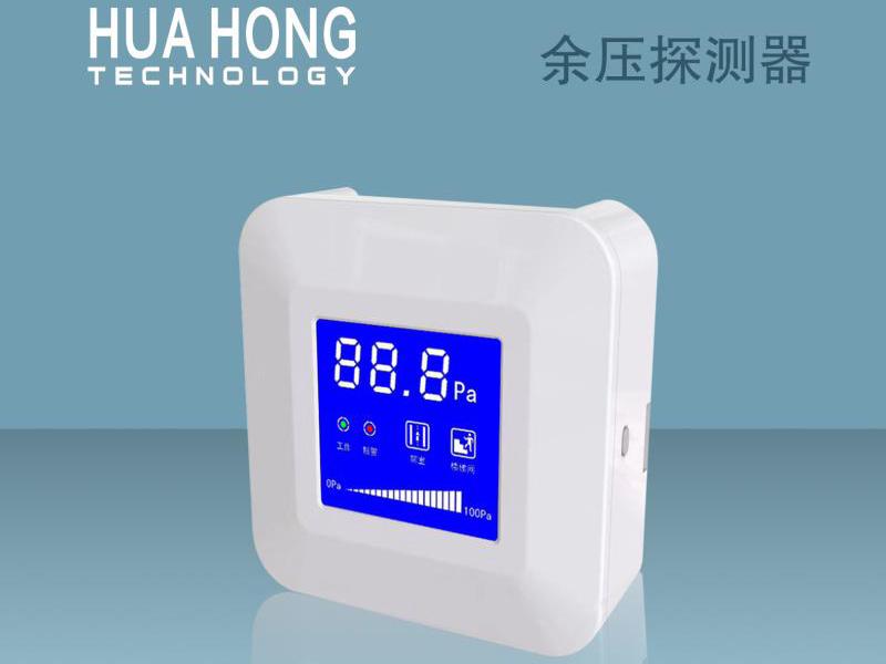 Q-ZX02-HN-YA22-余压监控系统是什么