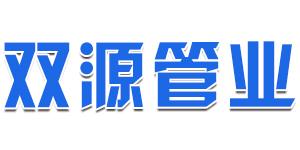 哈尔滨双源管业有限公司