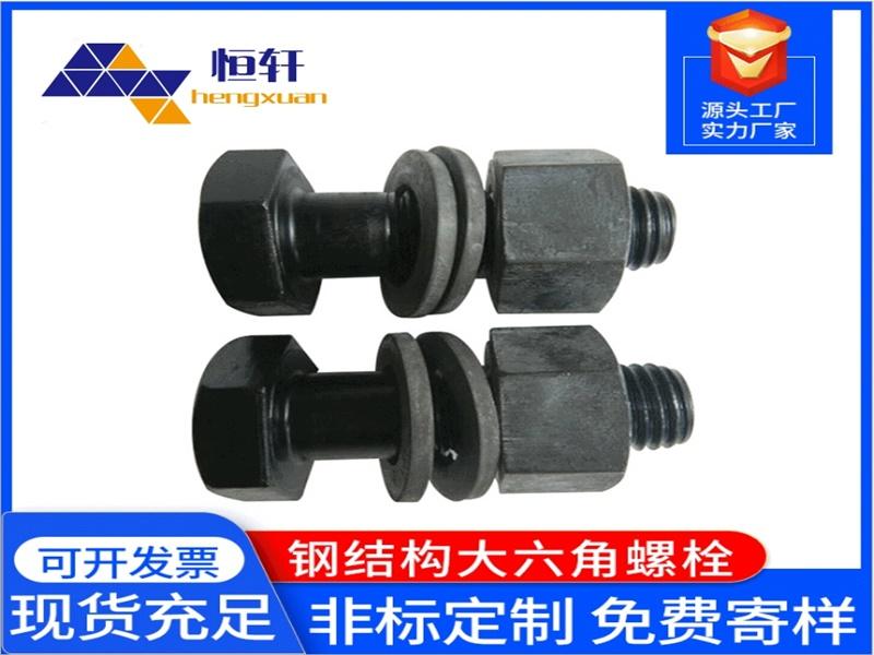 10.9S大六角钢结构螺栓连接副GB1228