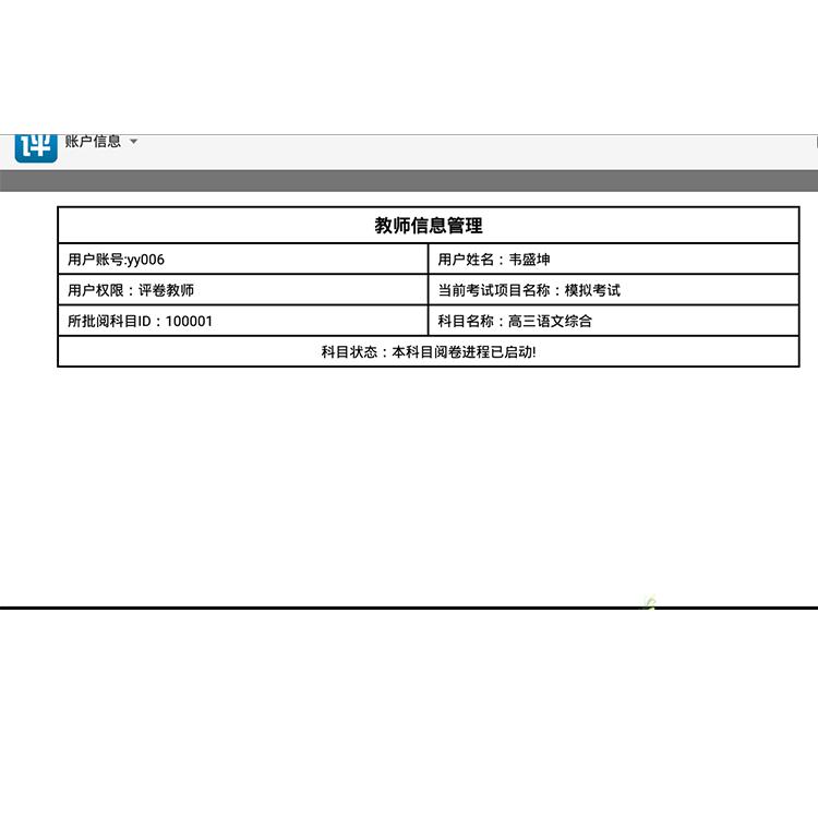 章丘市网上阅卷系统登录入口 高考阅卷系统供货商