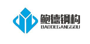 烟台鲍德钢结构工程有限公司