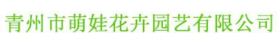青州市萌娃花卉园艺有限公司