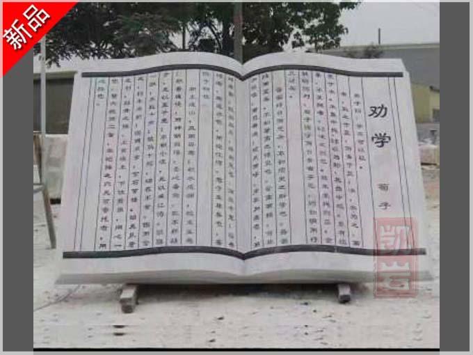 福建廠家批發-石雕書本校園石雕書籍質量可靠價格合理-凱巖石業