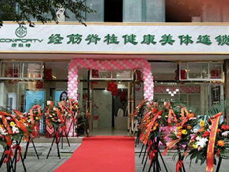 深圳养生项目加盟-深圳实惠的深圳养生健康馆加盟