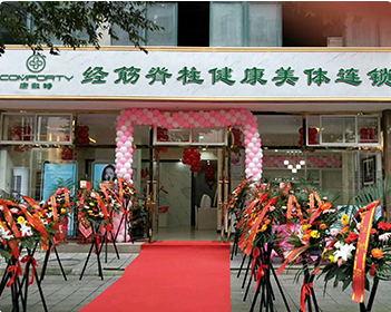 深圳加盟养生店需要多少钱_深圳养生健康馆加盟认准联迈达