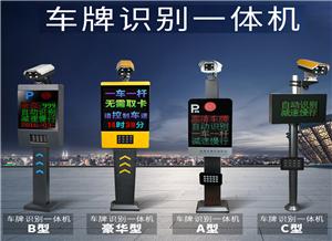 广东小区识别系统-价格实惠的车辆识别系统上哪买