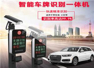 惠州别墅惠州识别系统十大品牌-质量硬的车辆识别系统上哪买
