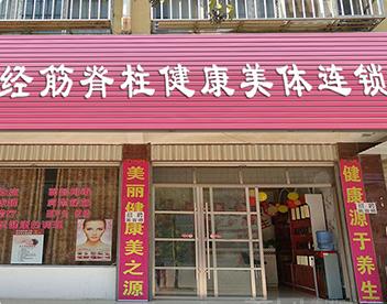 广州加盟理疗养生