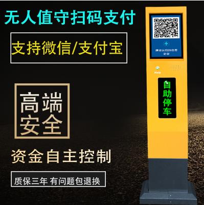 广东微信扫码支付停车场系统-广东物超所值的微信扫码停车收费系统