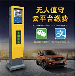 微信停车系统厂家推荐-惠州区域合格的微信扫码停车收费系统