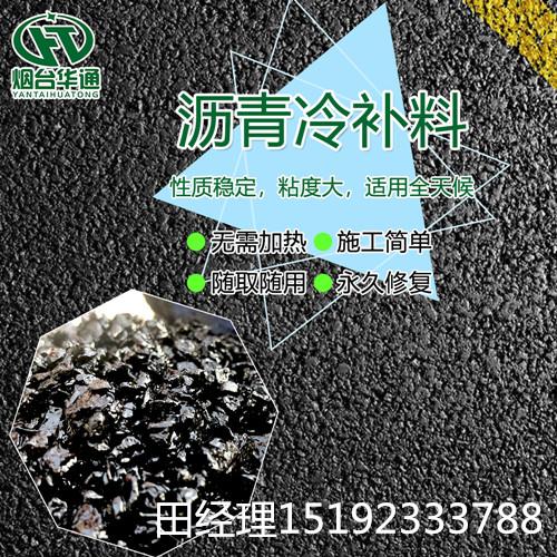 辽宁丹东沥青冷拌料新型高科技坑槽修补材料