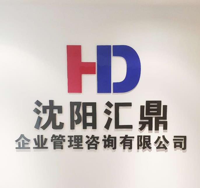 沈陽匯鼎企業管理咨詢有限公司