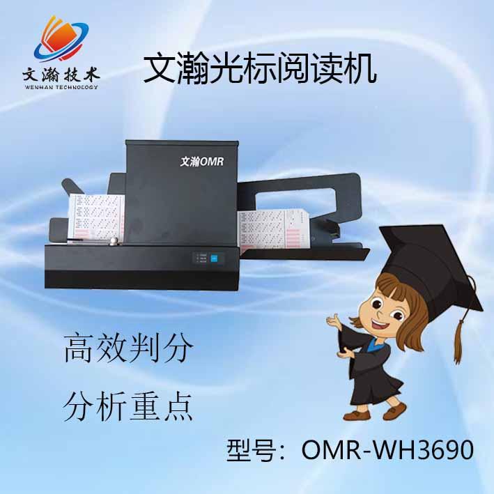 考试答题卡阅卷机 天全县便携式阅卷机操作