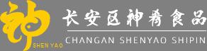 西安市長安區神肴食品廠