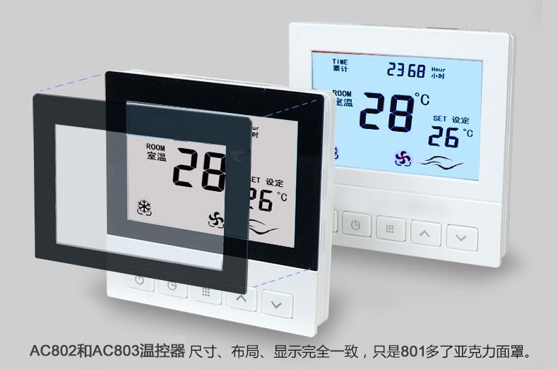 中国LORA-无线温控器-性价比高的LORA-无线温控器厦门德力信公司供应