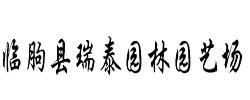 临朐县瑞泰园林园艺场