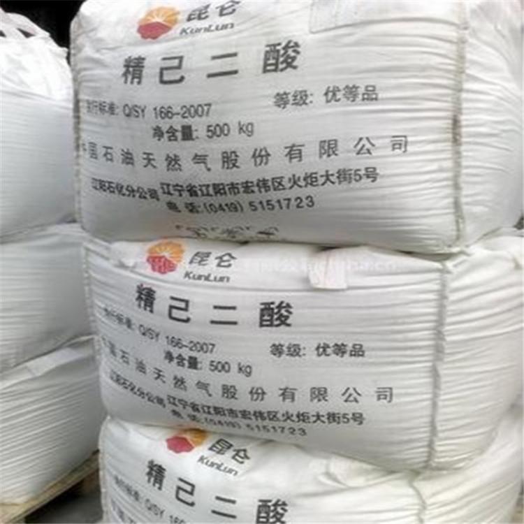 遼化/華魯恒升己二酸   倉庫現貨供應