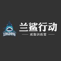沈陽蘭鯊行動體育發展有限公司
