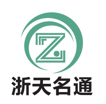陜西浙天名通塑業有限公司