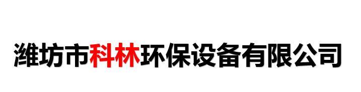 潍坊市科林环保设备有限公司