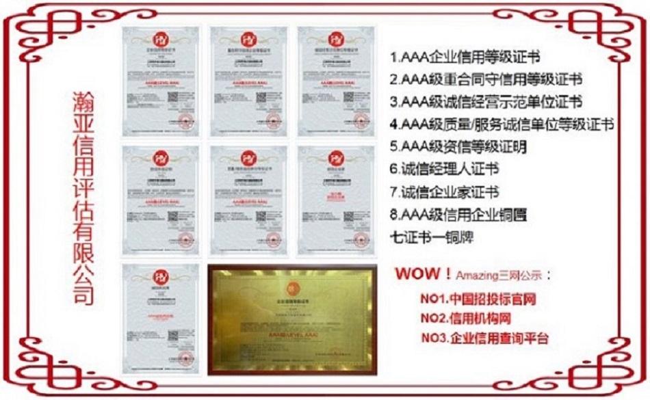 AAA信用评级,招投标AAA等级证书,AAA信用等级证书