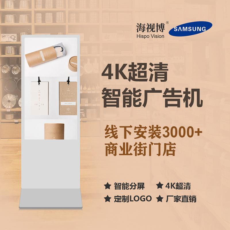 立式触摸式广告机13087685563陕西海视博