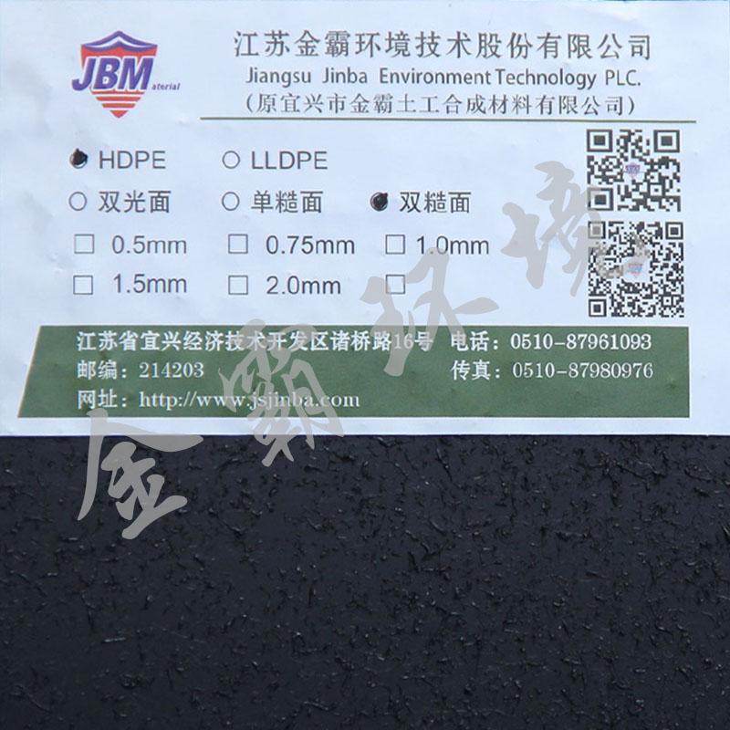高质量的HDPE糙面土工膜|销量好的HDPE糙面土工膜价格
