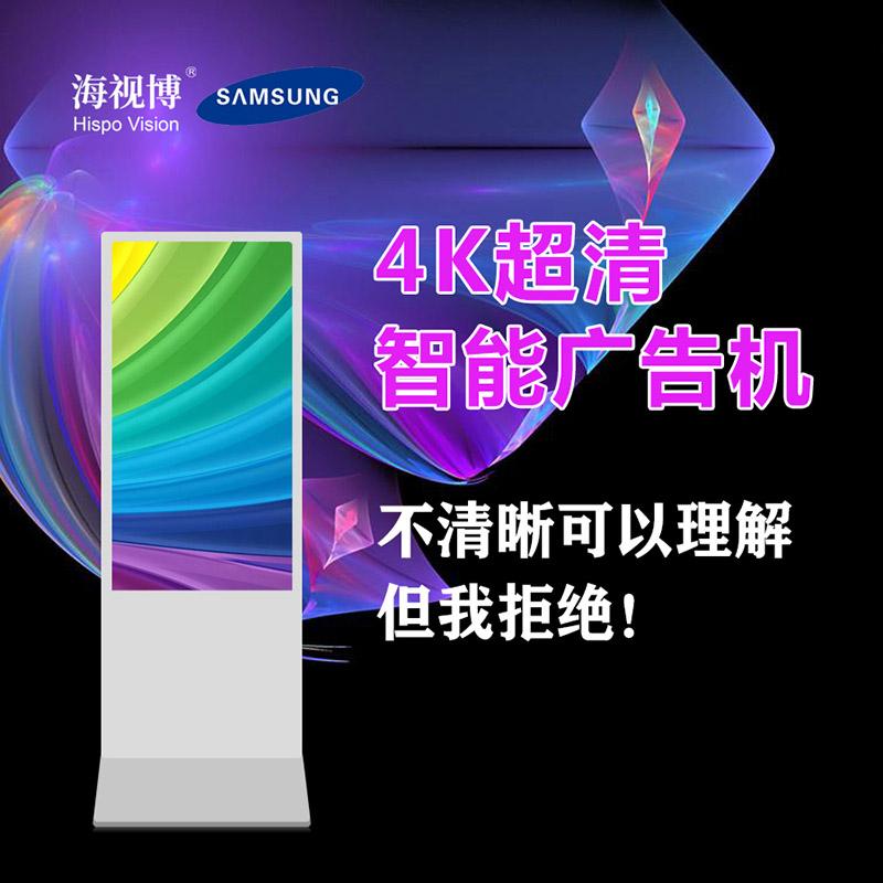 立式液晶广告机陕西50寸广告显示设备厂家