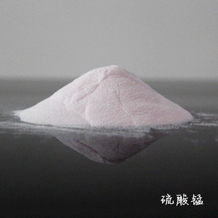 饲料级硫酸锰生产厂家&动物催肥饲料级硫酸锰@国标硫酸锰