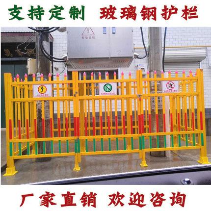 玻璃钢电力安全围栏