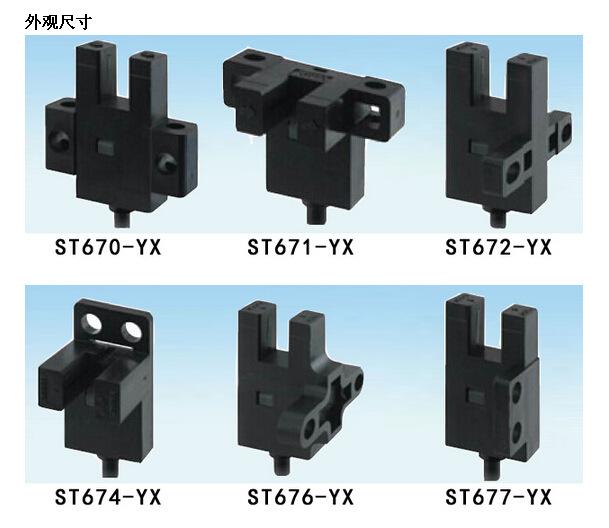 微型光电开关 KJT-ST系列 ee-sx672 槽型光电
