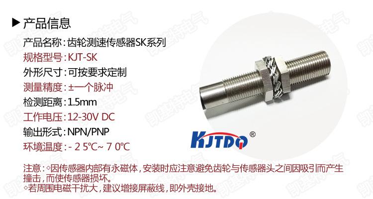 齿轮转速 车速 测速传感器KJKT-SK 双路24V NPN
